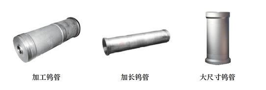 石英连熔炉难熔金属部件(图4)